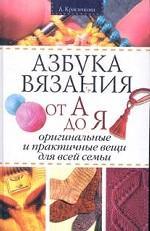 Азбука вязания от А до Я