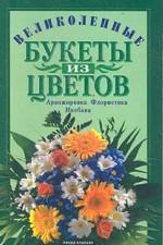 Великолепные букеты из цветов. Аранжировка. Флористика. Икебана