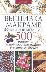 Маркуцкая.ручная вышивка