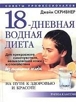 18-дневная водная диета. На пути к здоровью и красоте