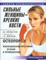 Сильные женщины - крепкие кости. Остеопороз! Революционная программа лечения и профилактики
