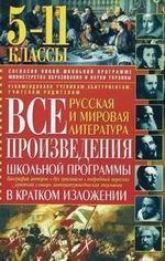 Все произведения школьной программы в кратком изложении. Русская и мировая литература