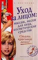 Уход за лицом: массаж, маски для лица, косметические средства