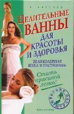 Целительные ванны для красоты и здоровья