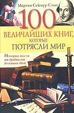 100 величайших книг, которые потрясли мир. История мысли от древности до наших дней