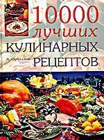 10000 лучших кулинарных рецептов