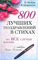 800 лучших поздравлений в стихах...на все случаи жизни Большая книга поздравлений
