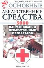 Основные лекарственные средства. 5000 наименований