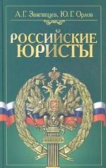 Российские юристы. Краткий биографический словарь