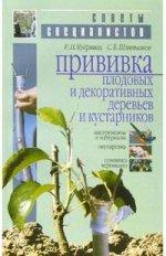 Сов. спец.: Прививка плодовых и декоративных деревьев и кустарников / Кудрявец Р