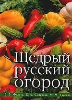 Щедрый русский огород