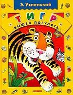 Тигр вышел погулять