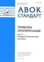Стандарт АВОК-6-2005. Приборы отопительные. Часть 1: Общие технические условия