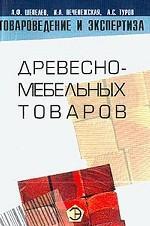 Товароведение и экспертиза древесно-мебельных товаров: учебное пособие, 2-е издание