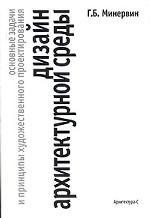 Основные задачи и принципы художественного проектирования. Дизайн архитектурной среды. Учебное пособие для вузов
