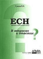 Единый социальный налог (ЕСН) в вопросах и ответах