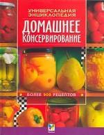 Домашнее консервирование. Универсальная энциклопедия