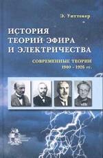 История теории эфира и электричества. Современные теории. 1900-1926 гг