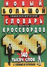 Новый большой энциклопедический словарь любителя кроссвордов