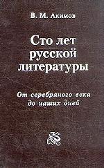 Сто лет русской литературы. От серебряного века до наших дней