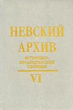 Невский архив. Выпуск 6. Историко-краеведческий сборник