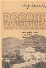 Россия и Палестина: диалог на рубеже XIX-XX веков