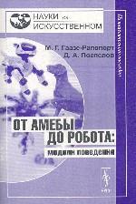 М. Г. Гаазе-Рапопорт, Д. А. Поспелов. От амебы до робота: модели поведения 150x224