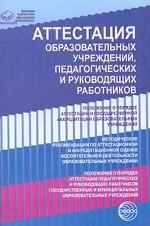 Аттестация образовательных учреждений, педагогических и руководящих работников: Сборник