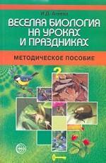 Веселая биология на уроках и праздниках: методическое пособие