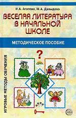 Веселая литература в начальной школе. Методика