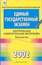 ЕГЭ 2002. Биология. Контрольные измерительные материалы