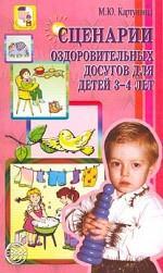 Сценарии оздоровительных досугов для детей 3-4 лет