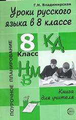 Уроки русского языка в 8 классе. Книга для учителя
