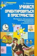 Учимся ориентироваться в пространстве. Материалы для развития пространственного восприятия у дошкольников
