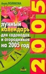 Лунный календарь для садоводов и огородников на 2005 год