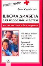 Школа диабета для взрослых и детей. Жить на инсулине и быть здоровым