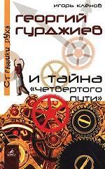 """Георгий Гурджиев и тайна """"четвертого пути"""""""