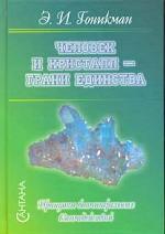 Человек и кристалл - грани единства: Принципы биоминеральных взаимодействий