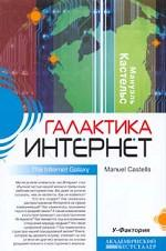 Галактика Интернет. Размышления об Интернете, бизнесе и обществе