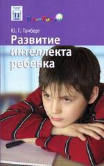 Развитие интеллекта ребенка