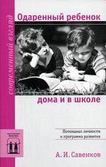 Одаренный ребенок дома и в школе