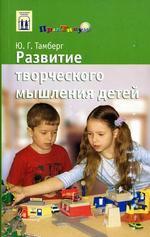 Развитие творческого мышления детей