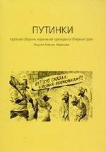 Путинки. Краткий сборник изречений президента
