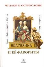 Екатерина II и ее фавориты. Черты, свидетельства, случаи, выходки, анекдоты
