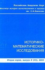 Историко-математические исследования