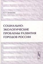 Социально-экологические проблемы развития городов России