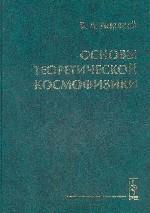 Основы теоретической космофизики. Избранные труды