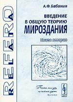 Введение в общую теорию мироздания. Книга 2. Пространственная эфирная среда, микрообъекты мироздания и квант излучения Планка