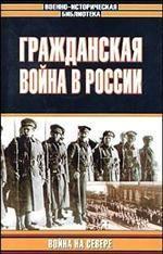 Гражданская война в России. Война на Севере