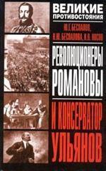 Революционеры Романовы и консерватор Ульянов